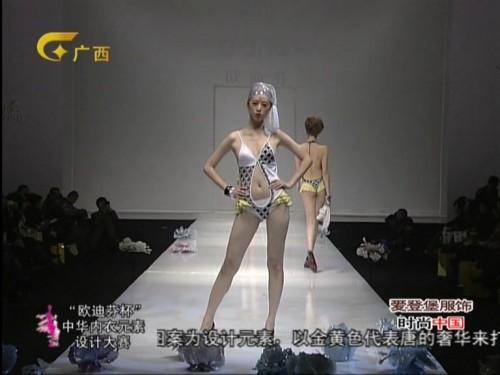 经典回忆---2005-2014欧迪芬衣设计大赛合集(伴我们长大的内衣大赛!)[20G百度云]